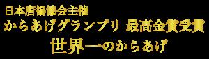 friedchicken.jp logo left